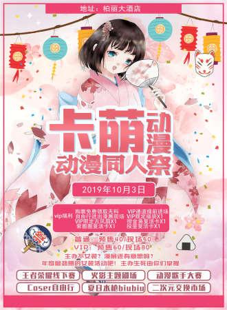 张家港卡萌动漫游戏同人祭