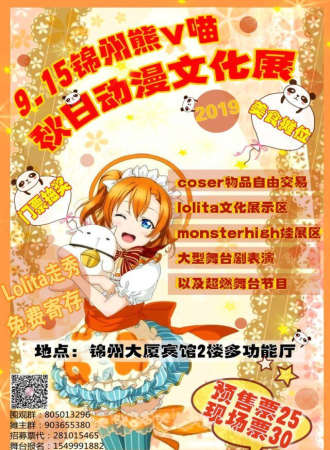 锦州熊v喵秋日动漫文化展