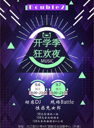 Double2开学季DJ狂欢夜