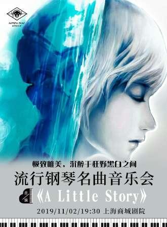 华艺星空·超燃音乐系-流行钢琴名曲音乐会《A Little Story》