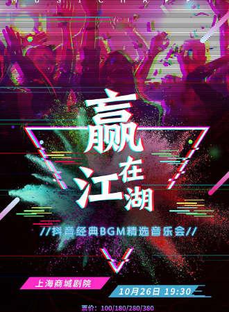华艺星空·《抖音经典BGM精选音乐会——赢在江湖》