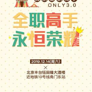 北京全职高手ONlY 3.0插图