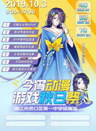 镇江今宵动漫游戏展---秋日祭