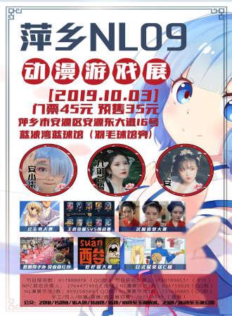 萍乡NL09动漫游戏展