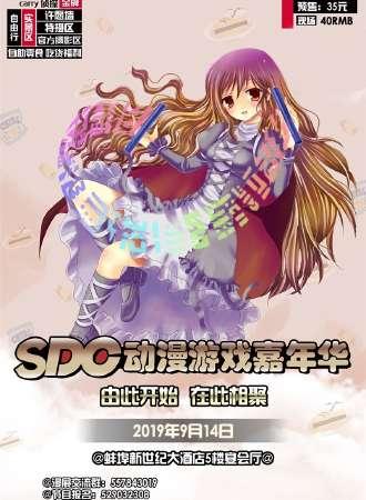 SDC动漫游戏嘉年华·中秋周年祭