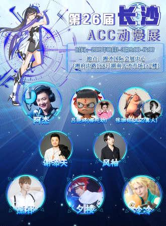 第26届长沙ACC动漫展
