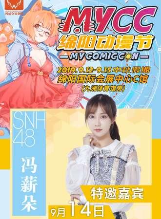 MYCC绵阳动漫节
