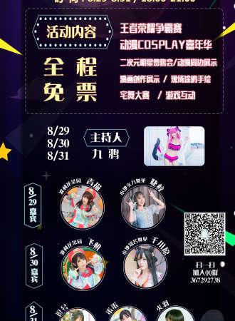 荆州新天地第二届电竞动漫嘉年华