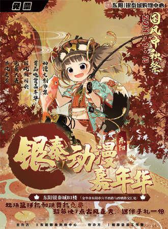 东阳市银泰国风中秋祭