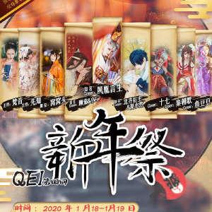 金华QEI新年祭插图