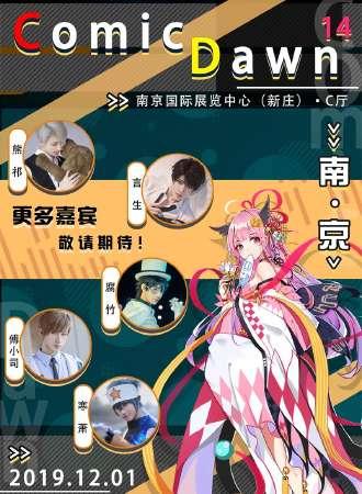 南京·ComicDawn14