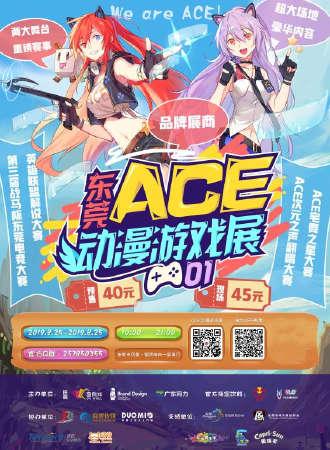 东莞A.C.E.动漫游戏展