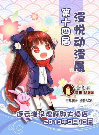 连云港第十四届漫悦动漫展