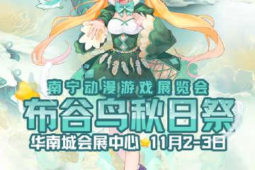 南宁动漫游戏展览会&布谷鸟秋日祭