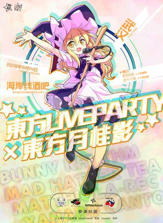 东方LiveParty×东方月桂影