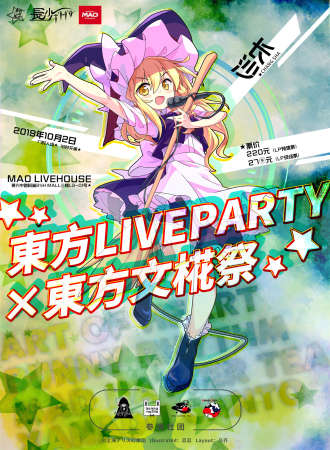 东方LiveParty×东方文椛祭