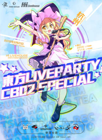 东方LiveParty CB02 special