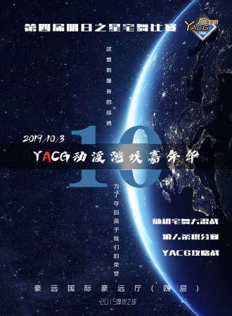 阳泉YACG动漫游戏嘉年华10