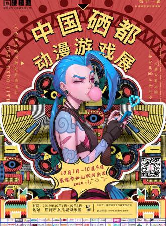 第十一届中国硒都动漫游戏展