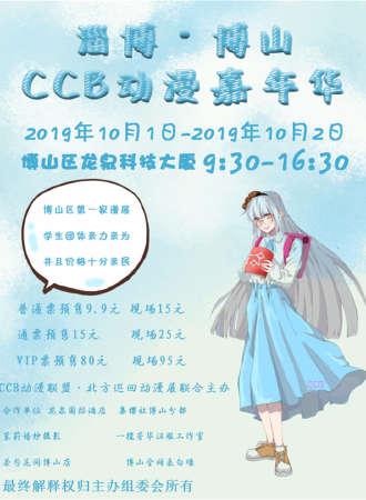 CCB动漫嘉年华1.0 博山站