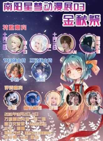 南阳星梦动漫展03金秋祭