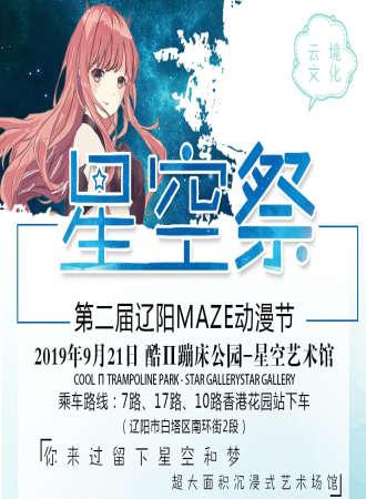 辽阳星空祭·第二届MAZE动漫节