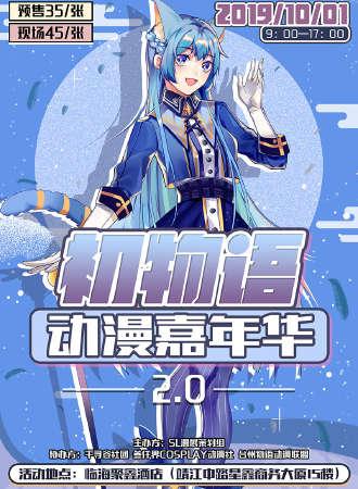 初物语动漫嘉年华2.0