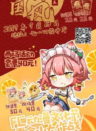 FC动漫文化节零食山大作战