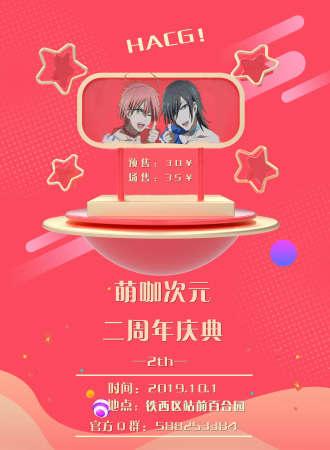 四平萌咖次元二周年庆典