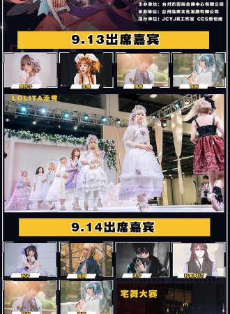 台州第七届CCS动漫展