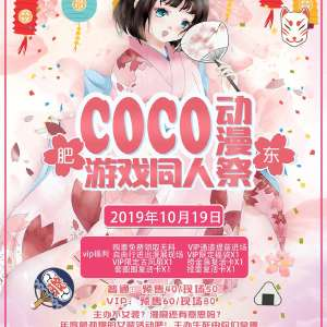 肥东COCO动漫游戏同人祭插图