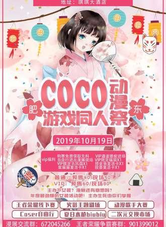 肥东COCO动漫游戏同人祭