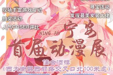 【展宣】宁安首届动漫展
