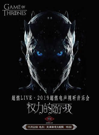 华艺星空·超燃音乐系·2019超燃电声视听音乐会《权力的游戏》-191122