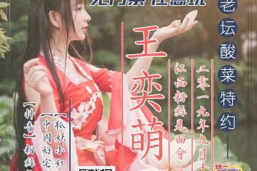 豫章汉服祭03(免费展)