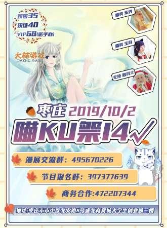 喵ku祭14-枣庄站