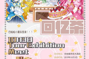 Tour Exhibition Meet 回忆杀