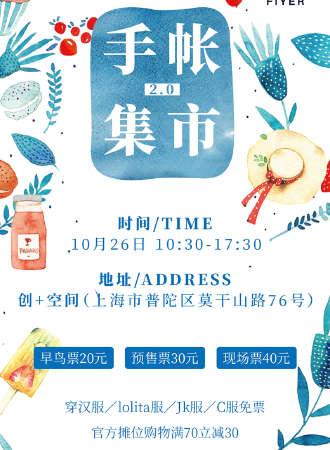上海飞鸟手帐集市2.0