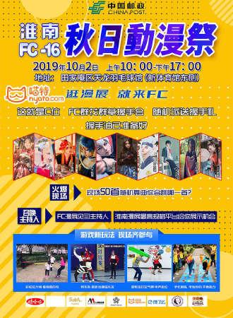 淮南FC-16秋日动漫祭