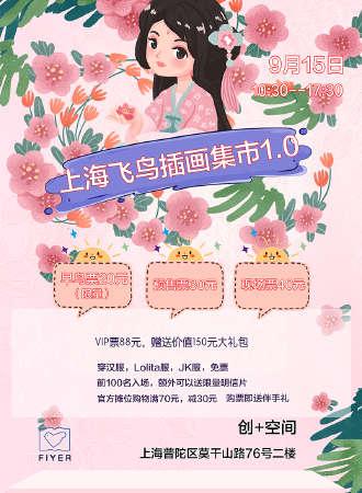 上海飞鸟插画集市1.0