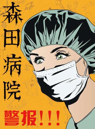 森田病院—森田游戏体验馆【红星美凯龙店】8.28-11.28