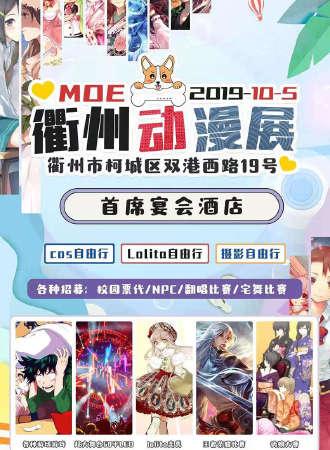 衢州MOE动漫展
