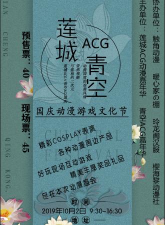 许昌莲城ACGX青空国庆动漫游戏文化节