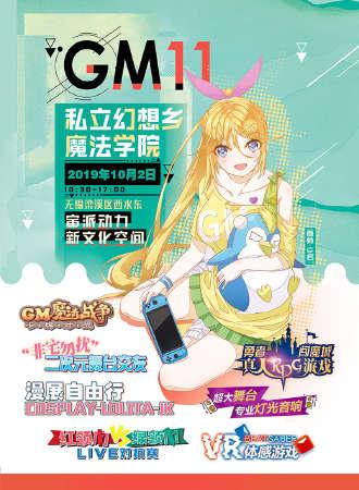 GM11私立幻想乡魔法学院