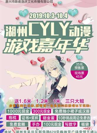 湖州CYLY动漫游戏嘉年华