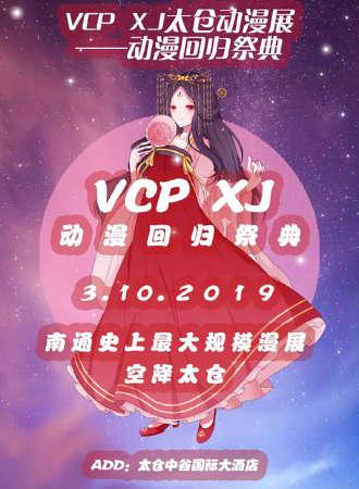 VCP XJ 动漫回归祭典