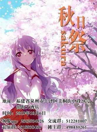 sakura秋日祭