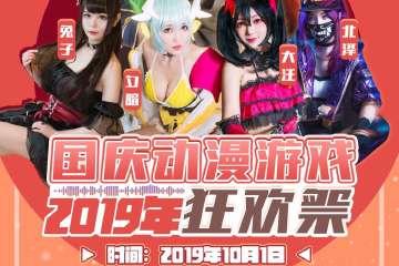 2019国庆动漫游戏狂欢祭