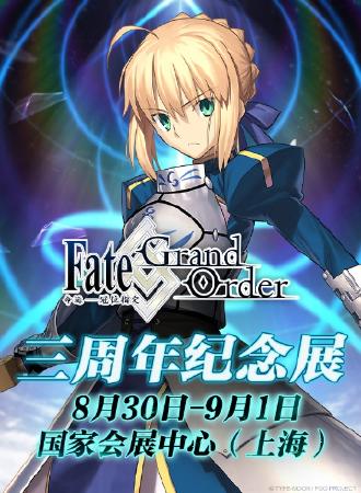 上海·Fate/Grand Order EXPO Shanghai 2019 FGO三周年纪念展(FES2019)