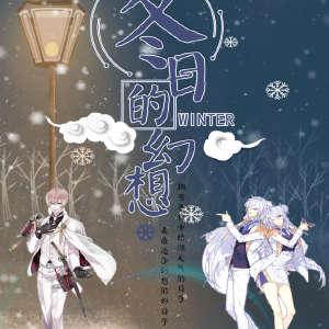雄安冬日祭——凛冬的幻想插图